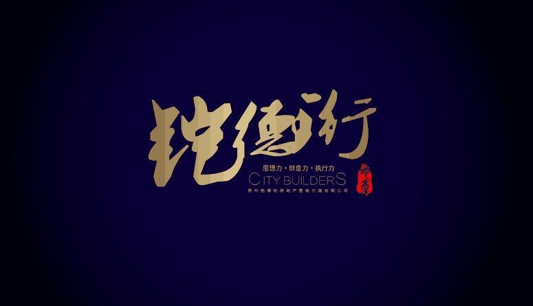 贵州铠德珩房地产营销代理有限公司 最新采购和商业信息