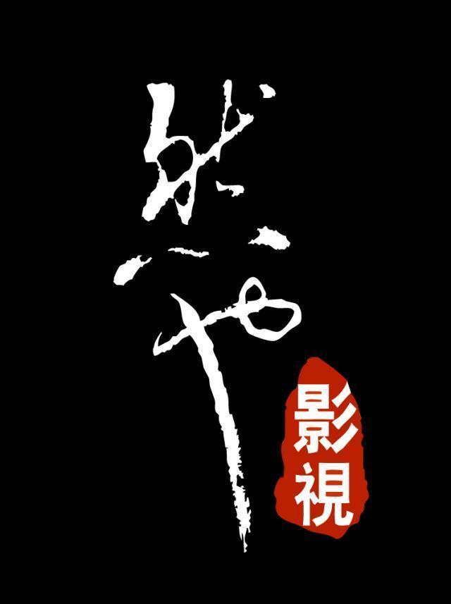 上海然也影视文化有限公司