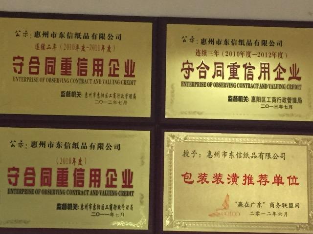 惠州市东信纸品有限公司 最新采购和商业信息