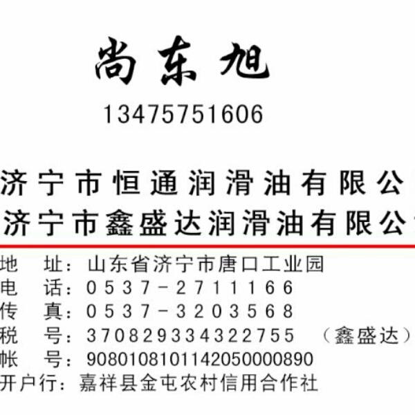 尚东旭 最新采购和商业信息