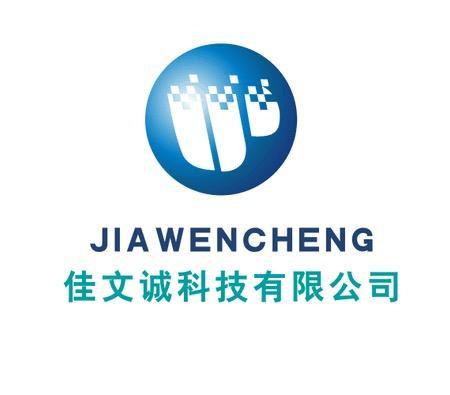 深圳市佳文诚科技有限公司 最新采购和商业信息