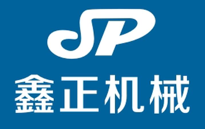 东莞市鑫正机械有限公司