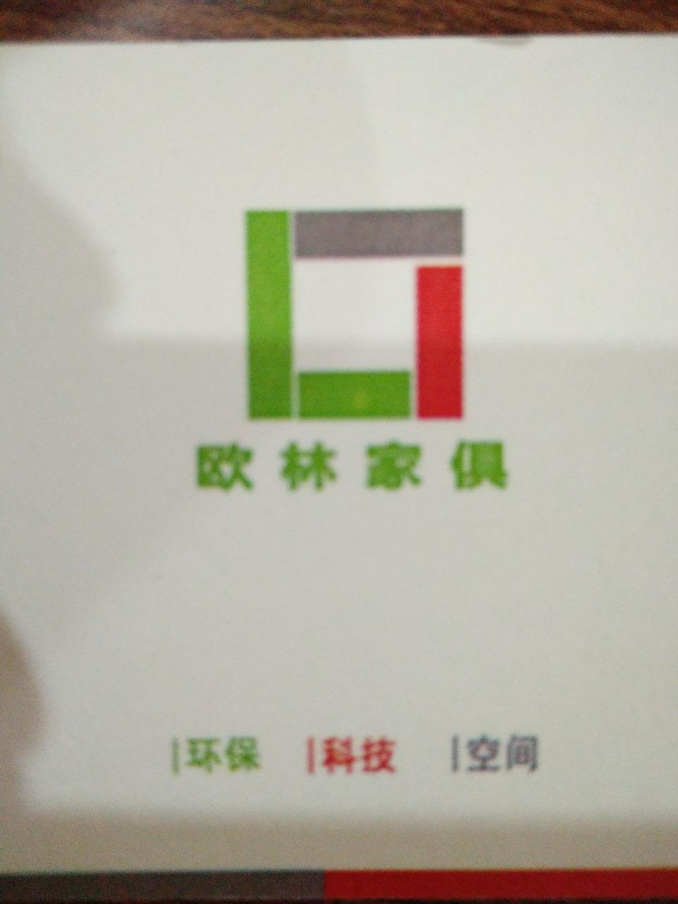临沂市兰山区欧林家俱有限公司 最新采购和商业信息