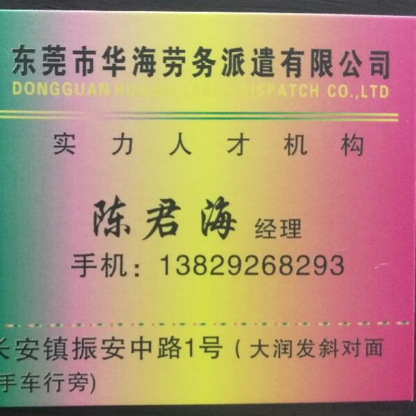 陈君海 最新采购和商业信息