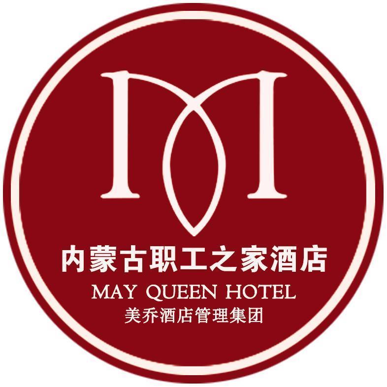 内蒙古美乔酒店管理有限责任公司