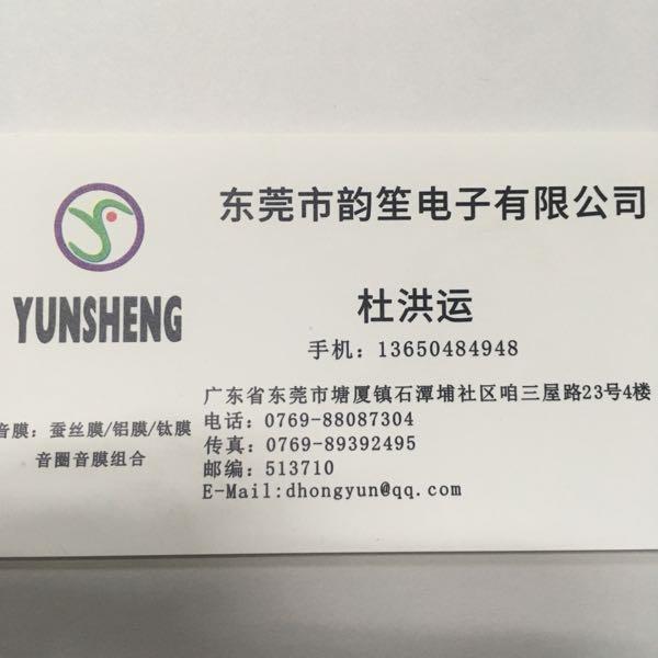 来自杜洪运发布的采购信息:高音音膜用丝布,铝,镁,钛金属... - 东莞市韵笙电子有限公司