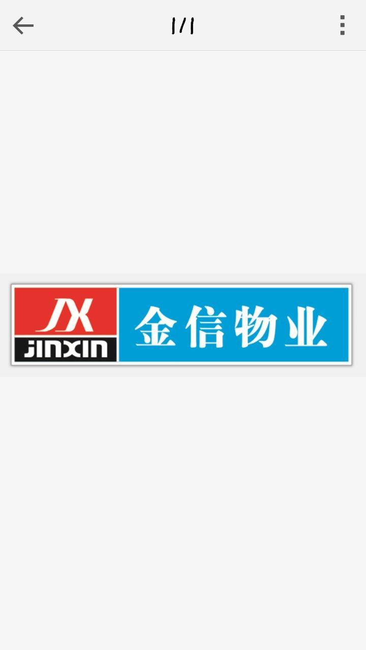 广西玉林金信物业服务有限公司 最新采购和商业信息