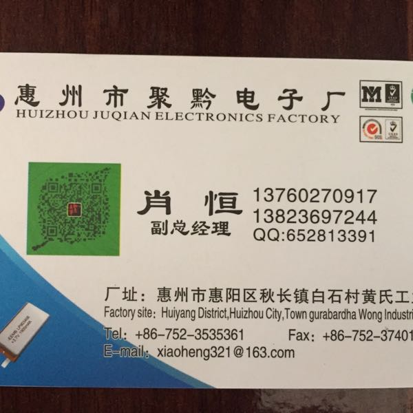 来自肖恒发布的供应信息:... - 惠州市聚黔电子厂