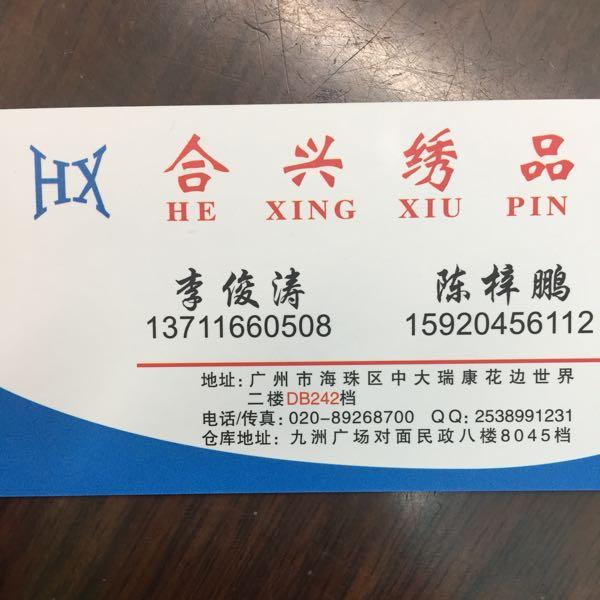 李俊涛 最新采购和商业信息