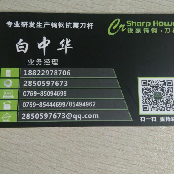 白中华 最新采购和商业信息