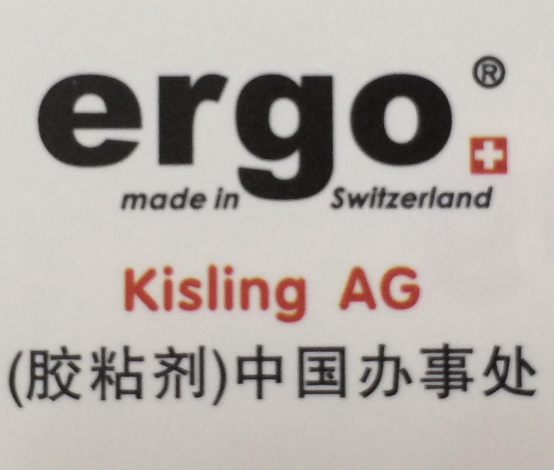 深圳市金斯邦胶粘剂有限公司 最新采购和商业信息