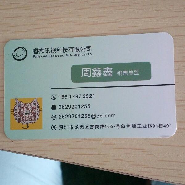 周鑫鑫 最新采购和商业信息