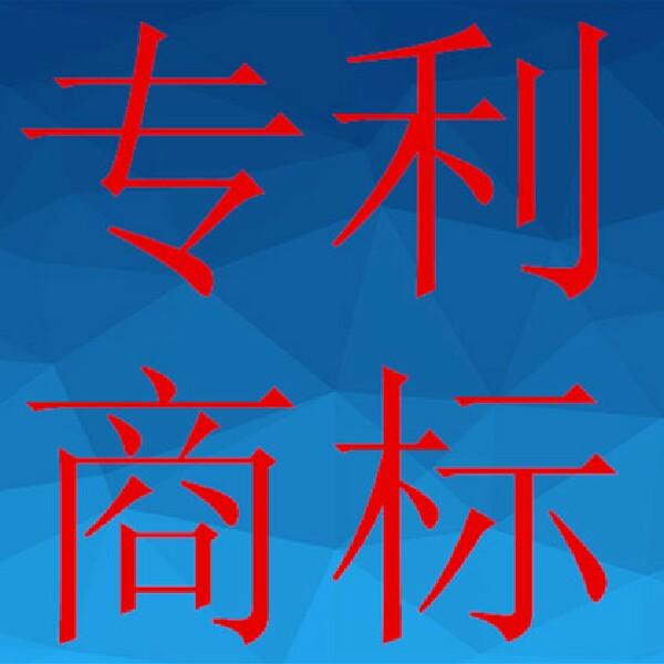 来自秦景帅发布的商务合作信息:如有需要专利、商标、版权等知识产权相关服... - 郑州立格知识产权代理有限公司