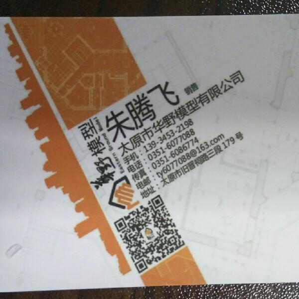 朱腾飞 最新采购和商业信息