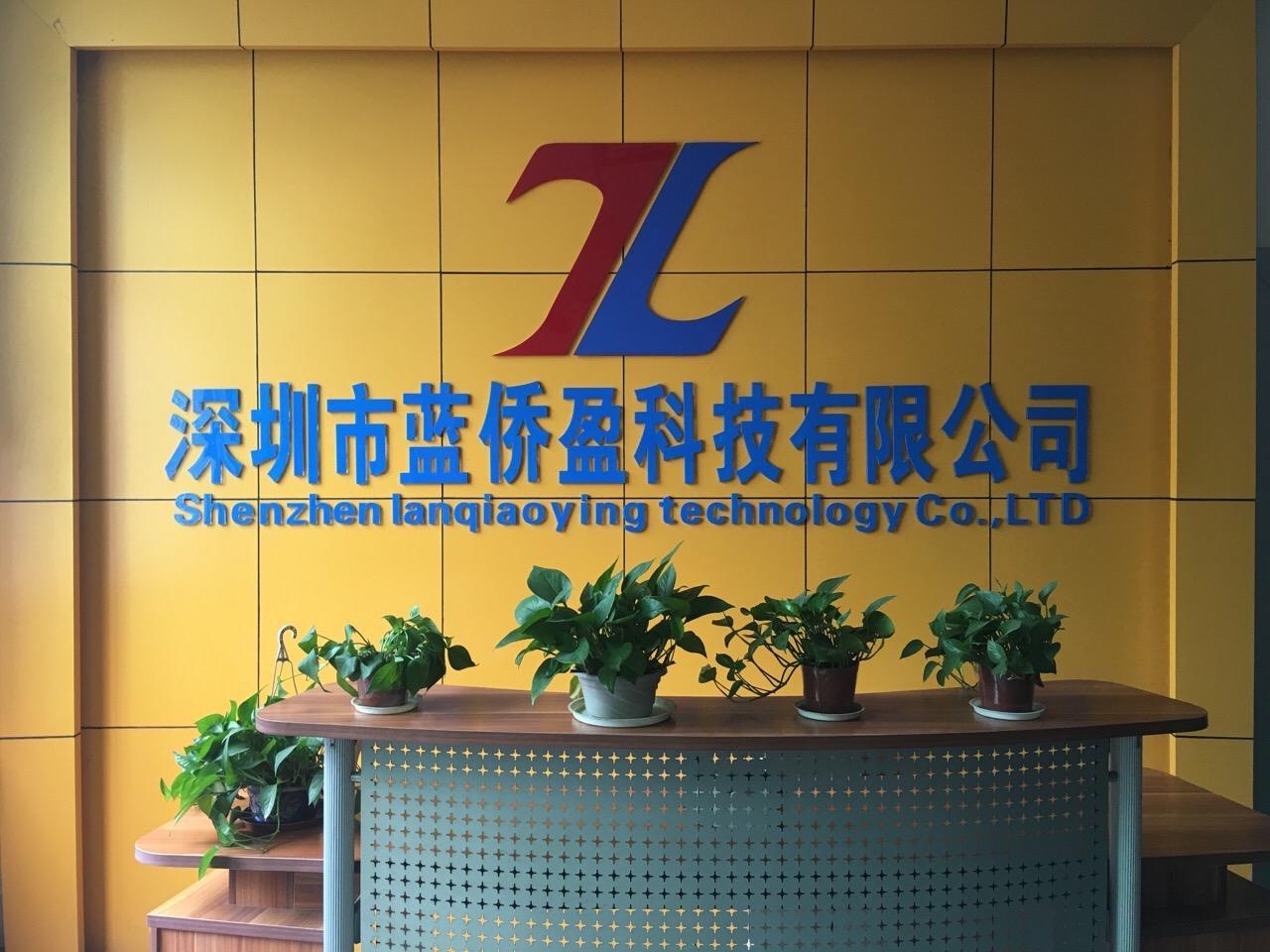 深圳市蓝侨盈科技有限公司 最新采购和商业信息