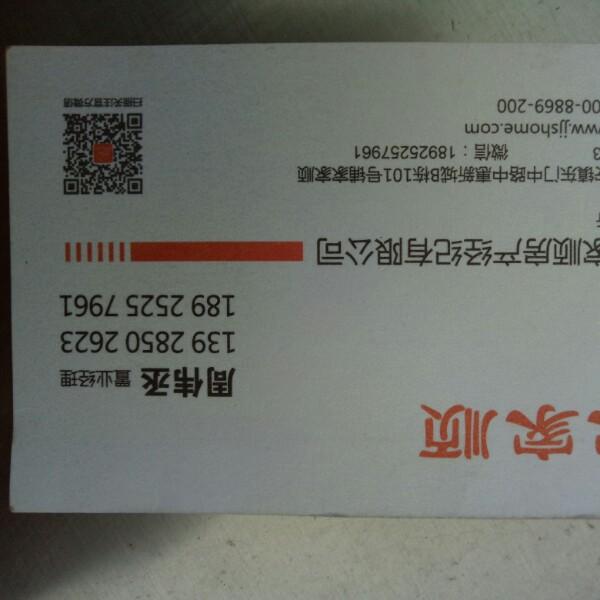 周伟丞 最新采购和商业信息