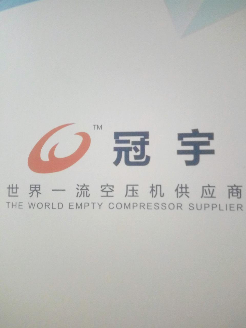 潍坊冠宇压缩机有限公司 最新采购和商业信息