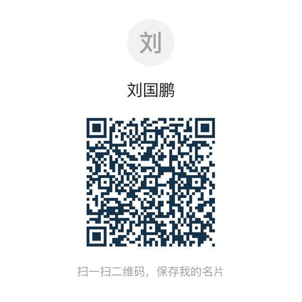 刘国鹏 最新采购和商业信息