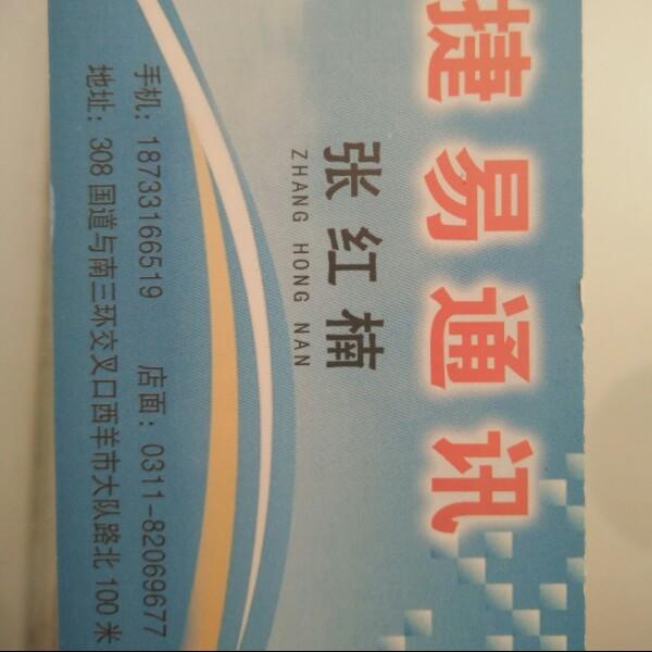 张红楠 最新采购和商业信息