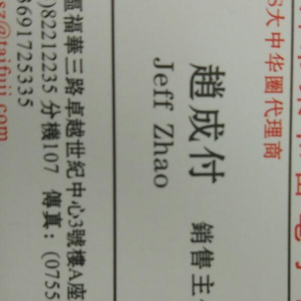 赵成付 最新采购和商业信息