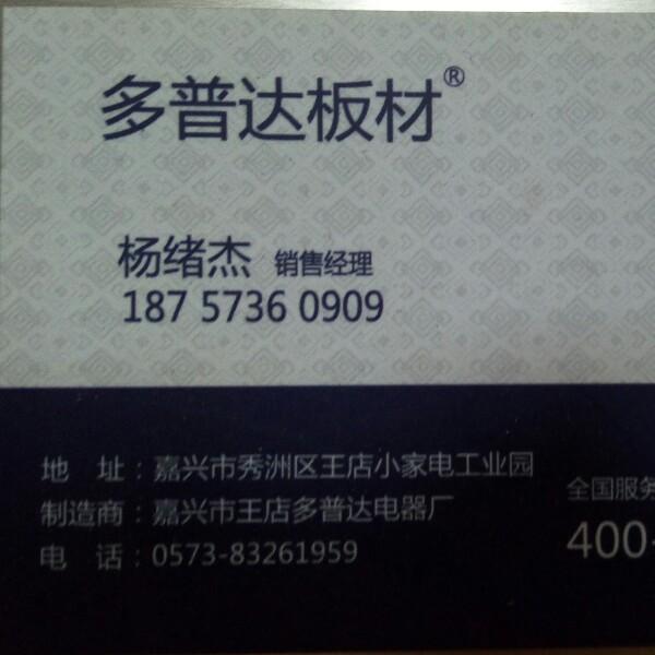 杨绪杰 最新采购和商业信息