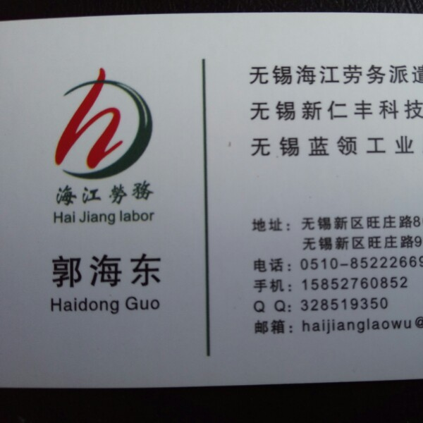 郭海东 最新采购和商业信息