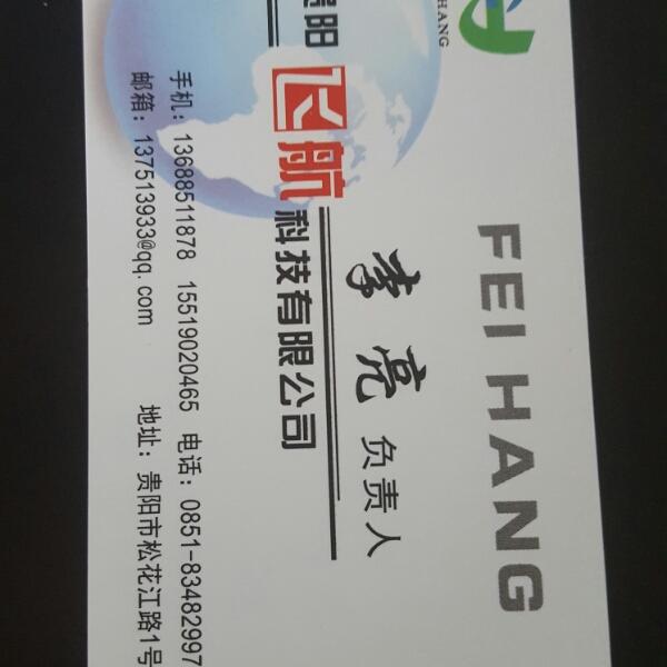 李亮 最新采购和商业信息