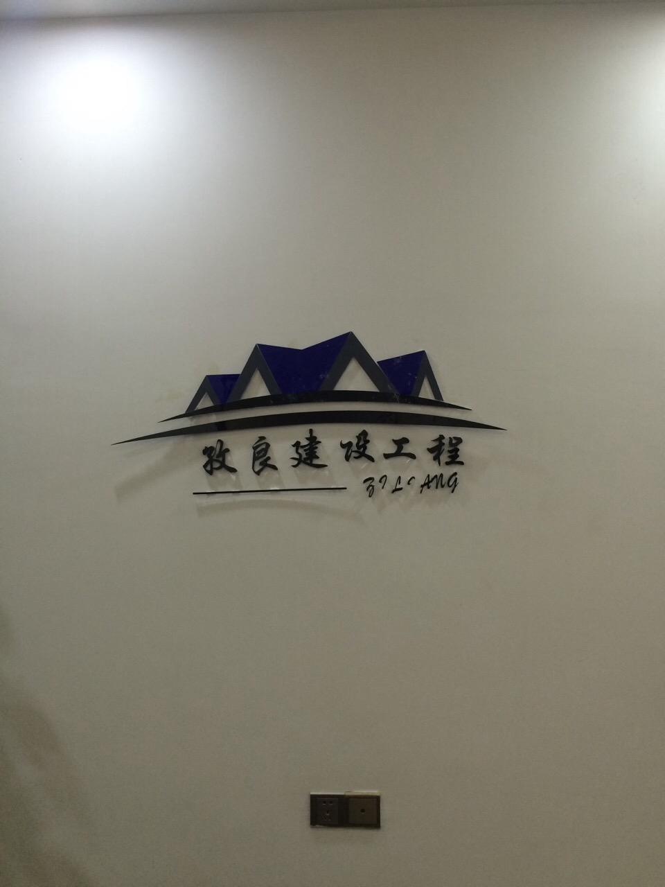 福建省孜良建设工程有限公司