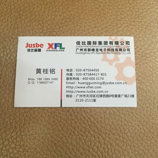 黄桂铭 最新采购和商业信息