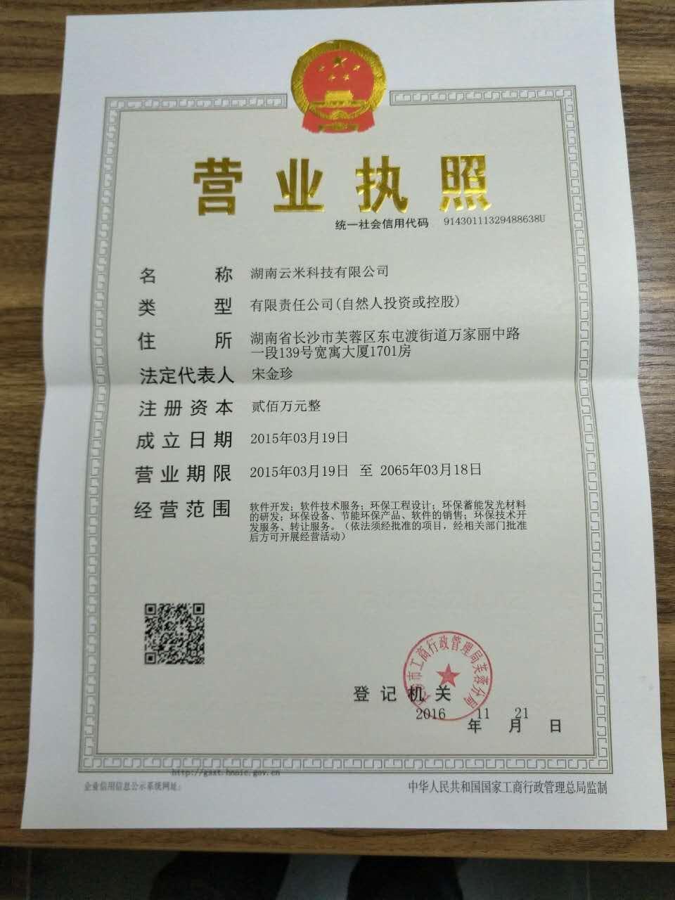 湖南云米科技有限公司 最新采购和商业信息