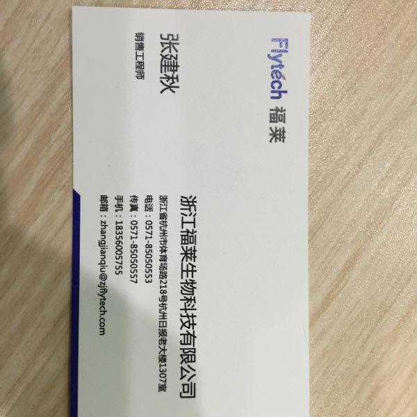 张建秋 最新采购和商业信息