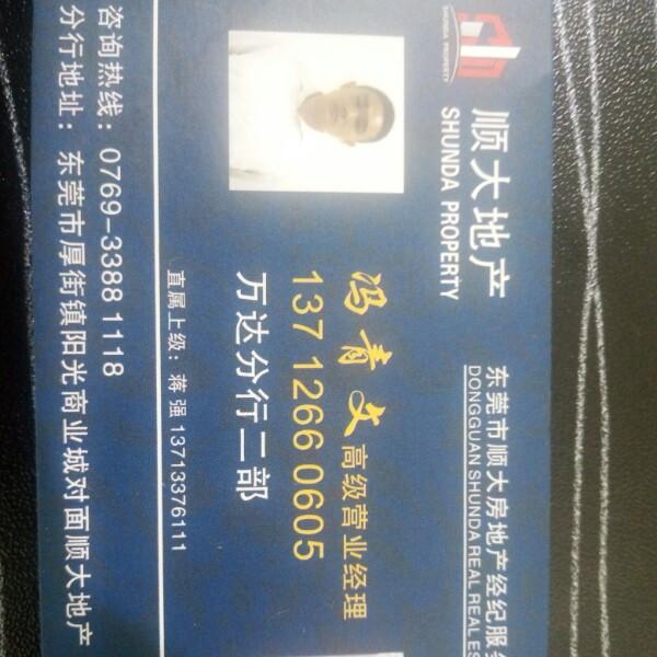 冯青文 最新采购和商业信息
