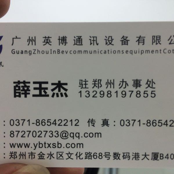 薛玉杰 最新采购和商业信息
