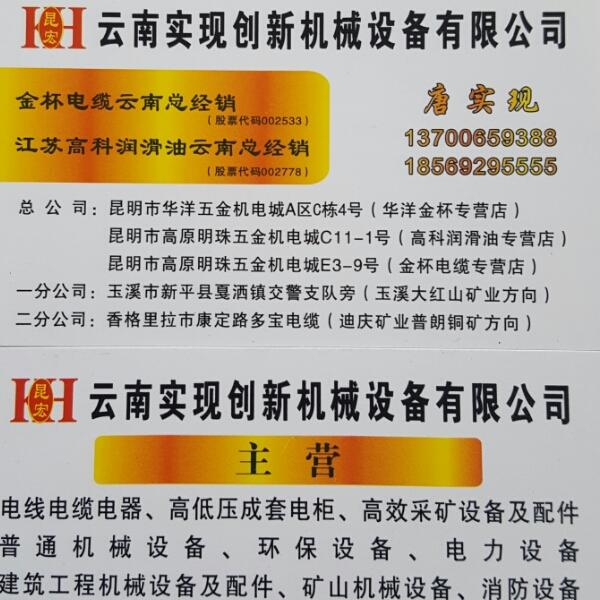 来自唐实现发布的供应信息:... - 云南实现创新机械设备有限公司