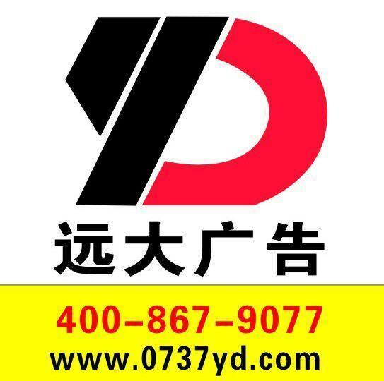 益阳远大广告有限责任公司 最新采购和商业信息