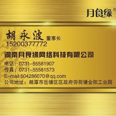 胡永波 最新采购和商业信息