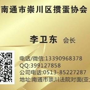 李卫东 最新采购和商业信息