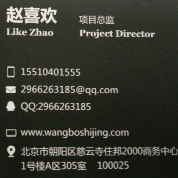 赵喜欢 最新采购和商业信息