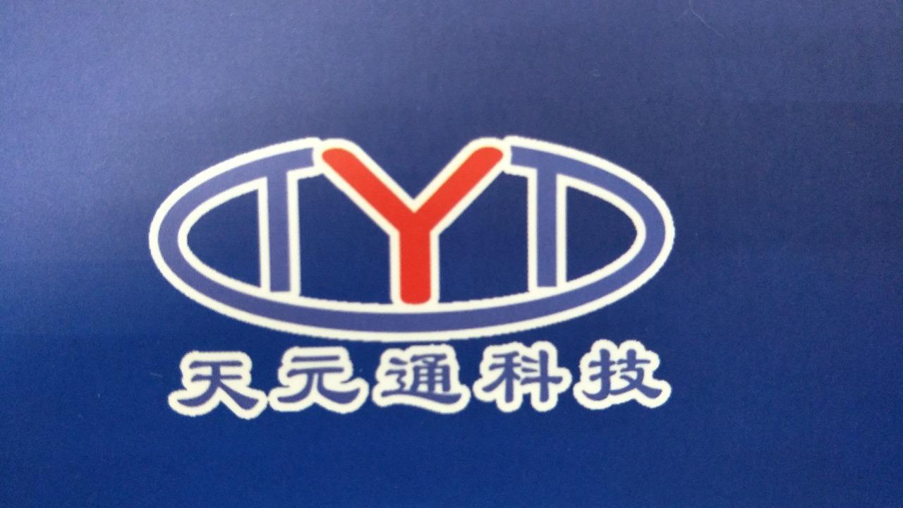 东莞市天元通金属科技有限公司