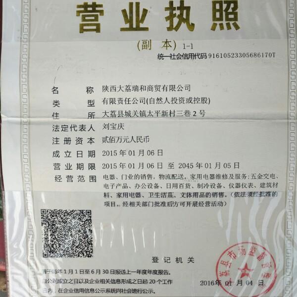 刘宝庆 最新采购和商业信息