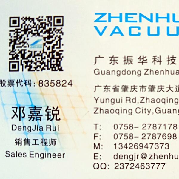 来自邓嘉锐发布的供应信息:专业提供车灯保护膜设备、磁控设备、蓝宝石... - 广东振华科技股份有限公司