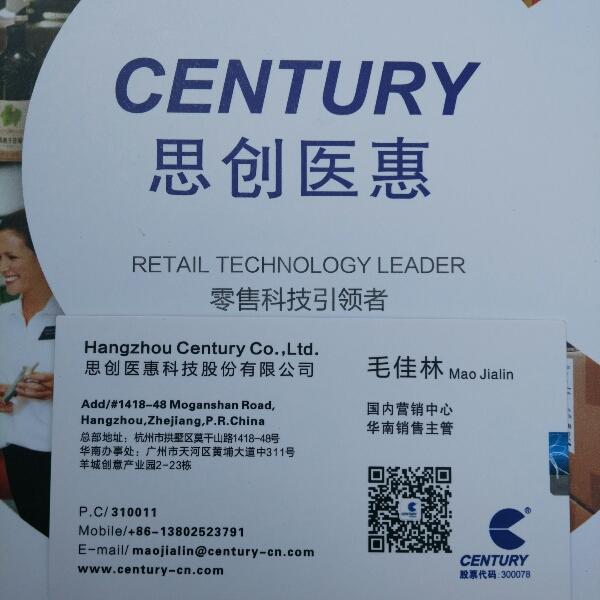 毛佳林 最新采购和商业信息