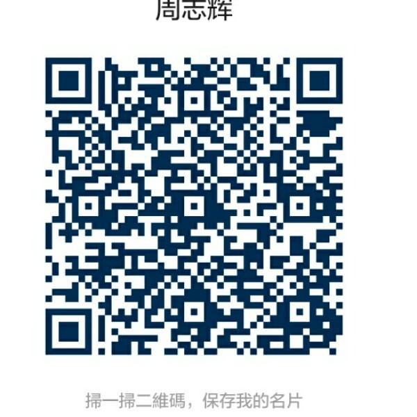 周志辉 最新采购和商业信息