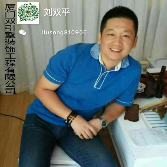 刘双平 最新采购和商业信息