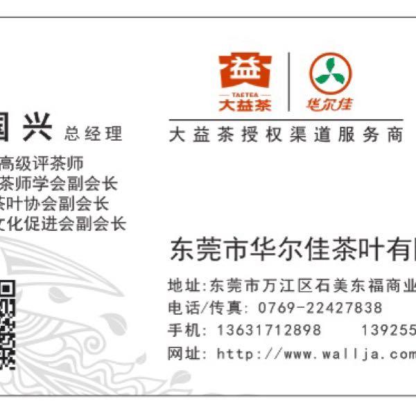 来自谭国兴发布的供应信息:... - 东莞市华尔佳茶叶有限公司
