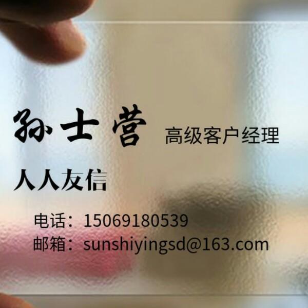 来自孙**发布的供应信息:为济南地区政府机关,事业单位,保险公司外... - 友众信业金融信息服务(上海)有限公司济南分公司