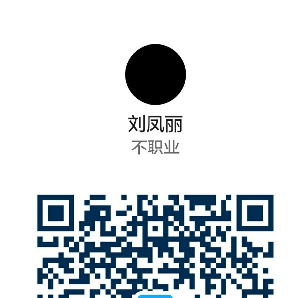 刘凤丽 最新采购和商业信息