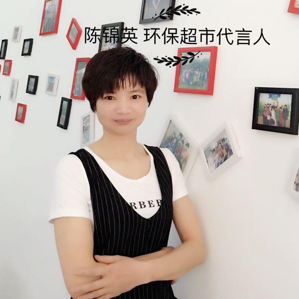 陈锦英 最新采购和商业信息