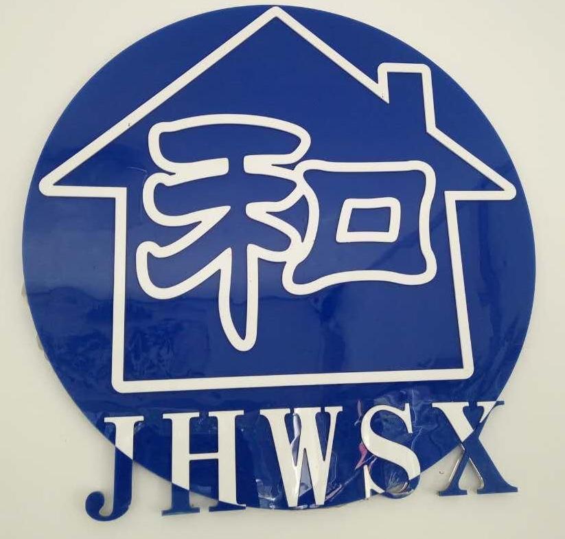 北京家和万事兴房地产经纪有限公司 最新采购和商业信息