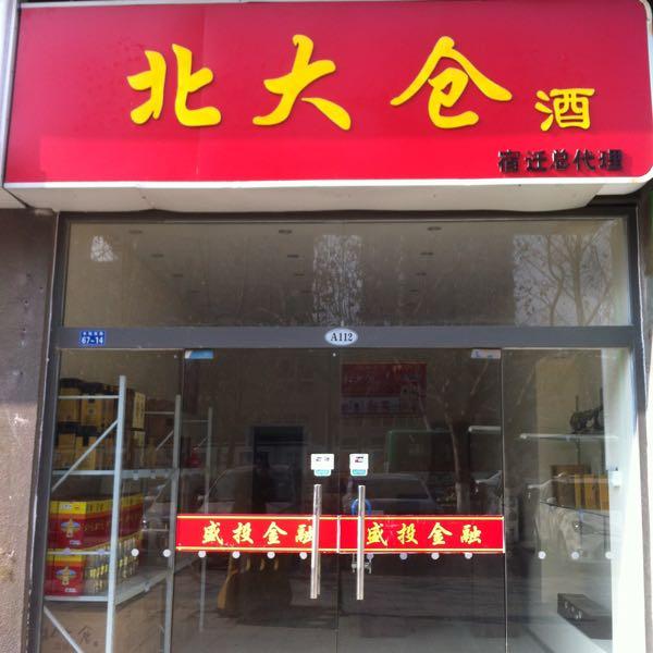 李军 最新采购和商业信息